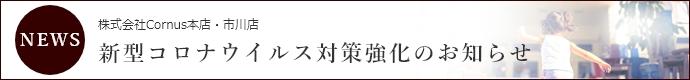 株式会社cornus本店・市川店新型コロナウイルス対策強化のお知らせ
