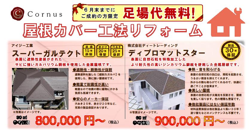 屋根カバー工法リフォームキャンペーン