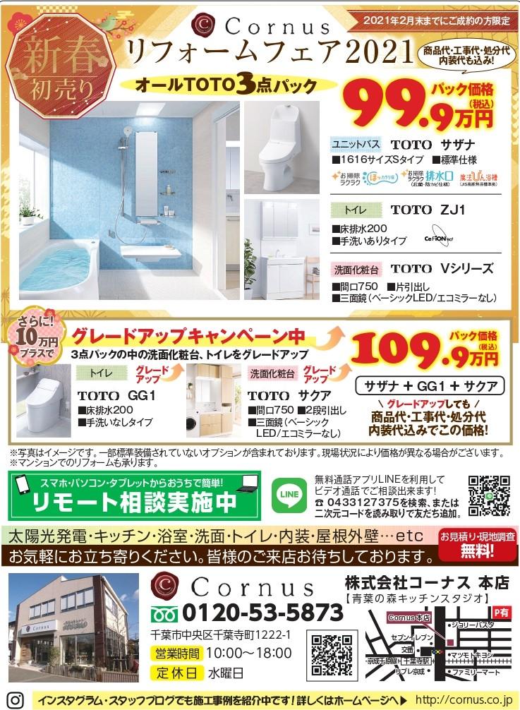0108株式会社Cornus様-01-01-01_page-0001