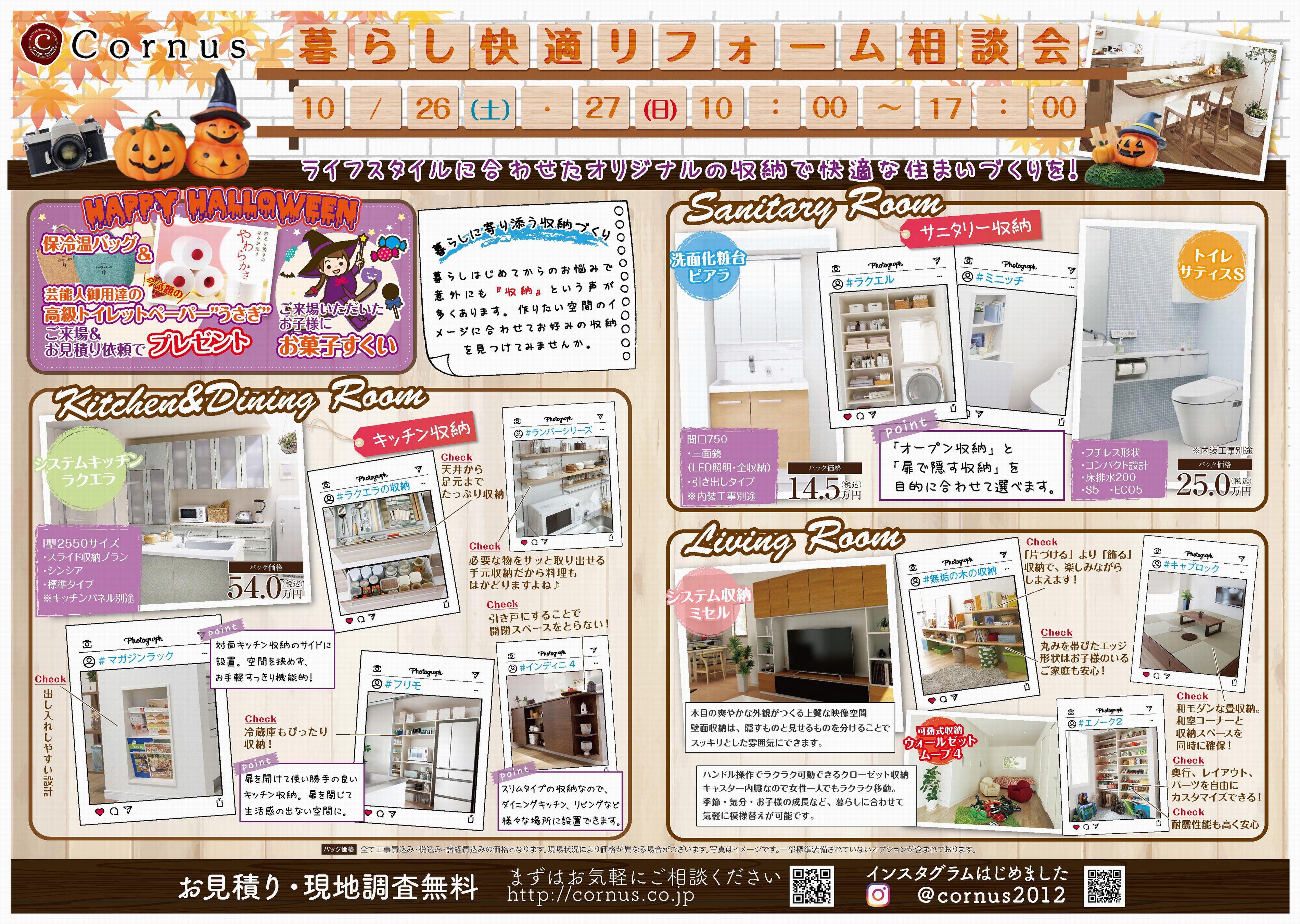 10月イベントチラシ【表】