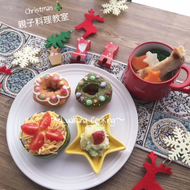 2019年12月 クリスマス親子料理写真