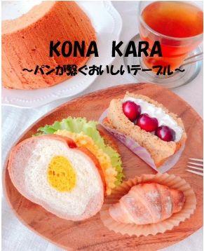 KONA KARA 目玉焼きイラストパン①