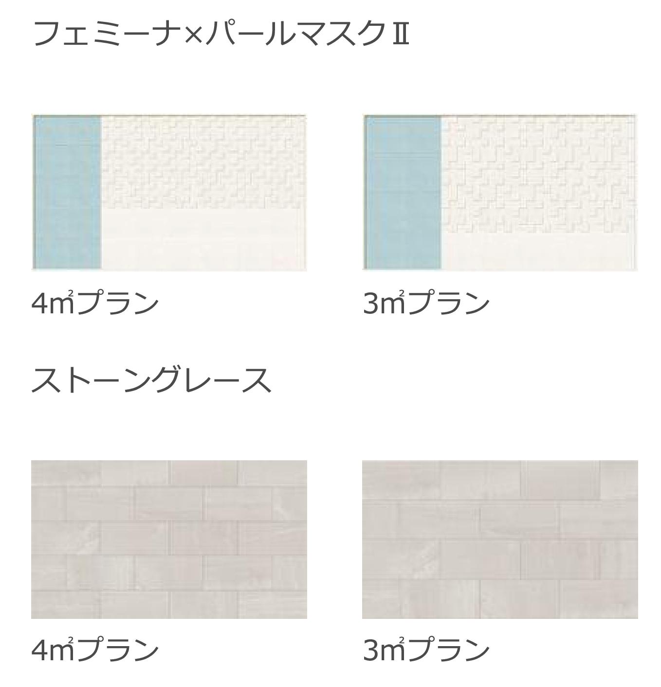 LIXIL _ タイル建材 _ アレルピュア-デザインパッケージ