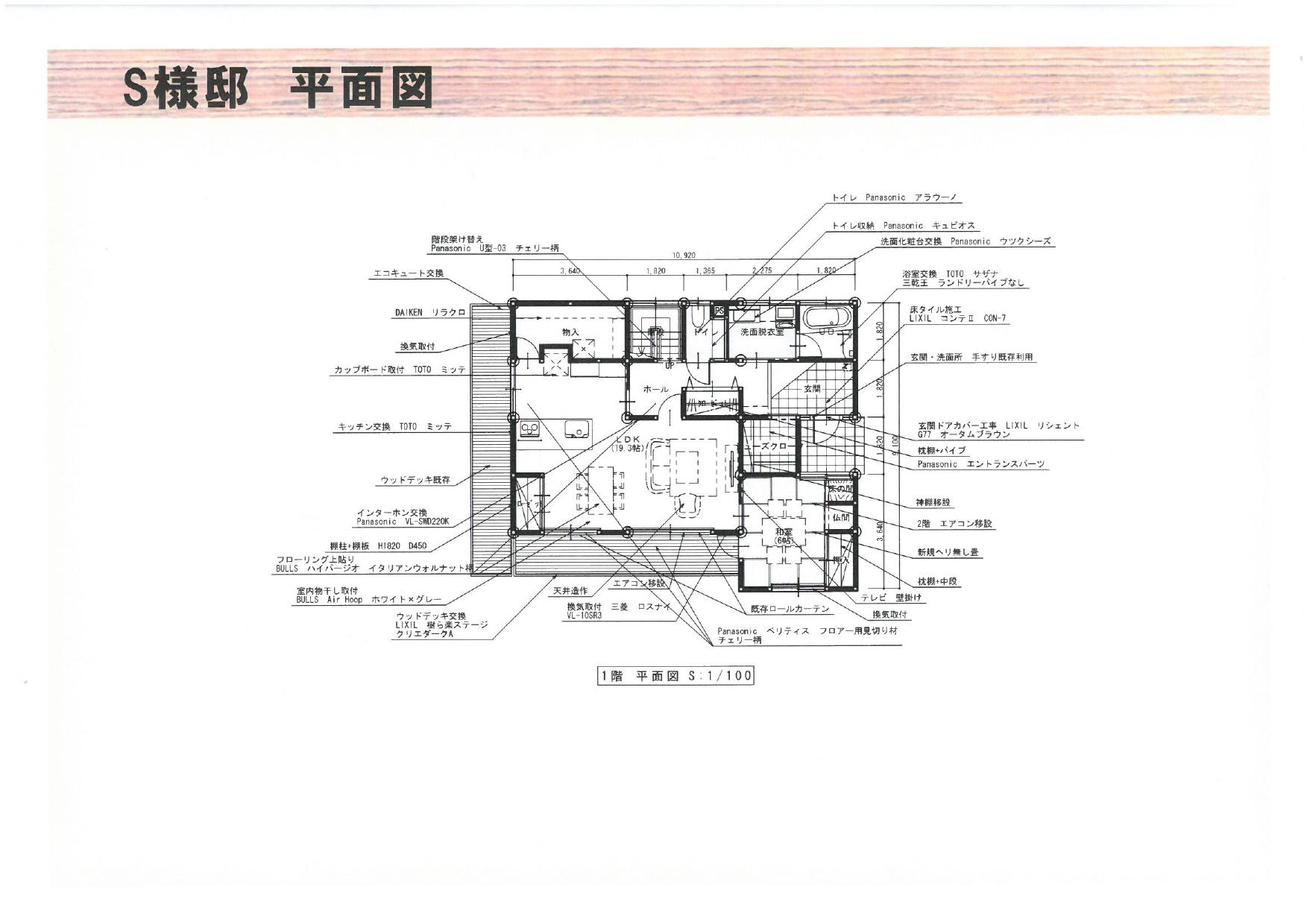 S様邸施工前図(1F)